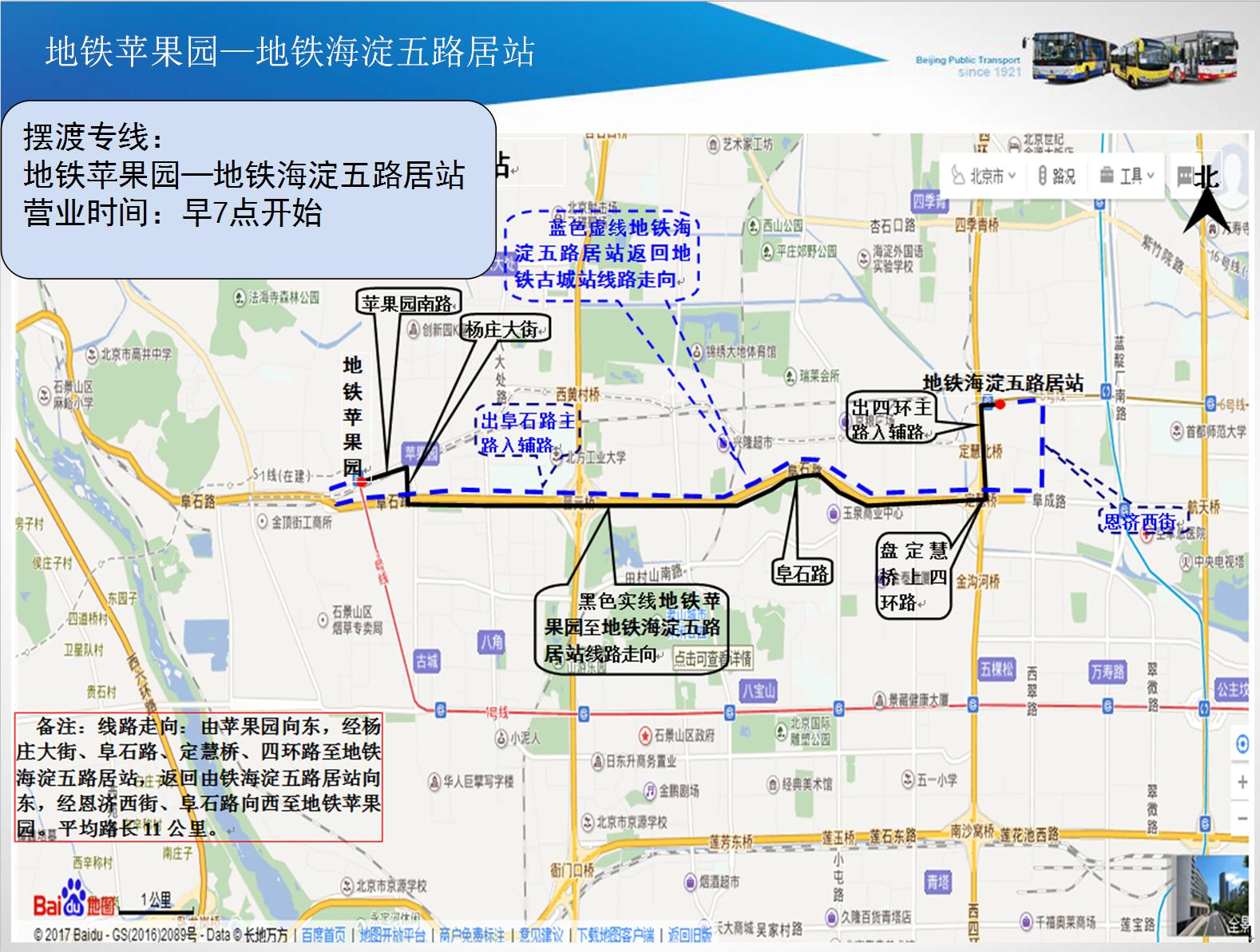 北京公共交通集团 线路查询 公交换乘 商务班车 定制公交 公交e路通 实时公交